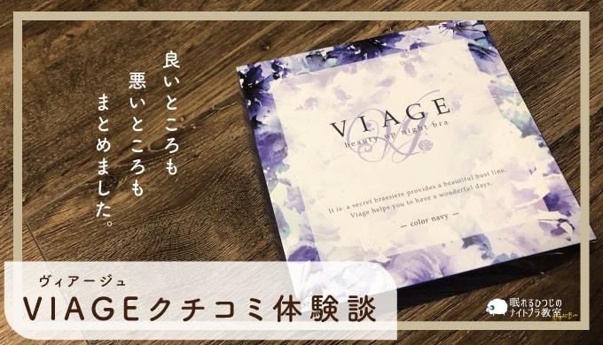 Viage(ヴィアージュ) 口コミ