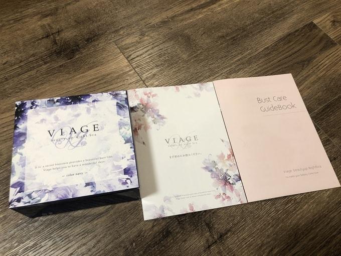 viage(ヴィアージュ)体験レビュー