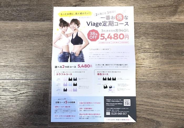 Viage説明書