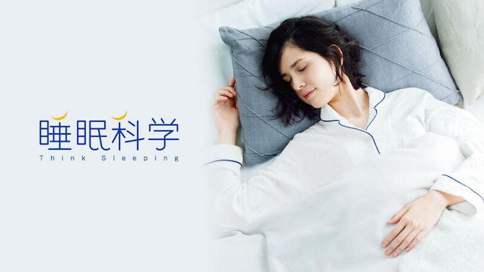 睡眠科学公式