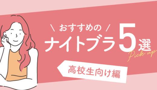 ナイトブラは高校生にも必要?育乳効果のあるおすすめナイトブラ5選