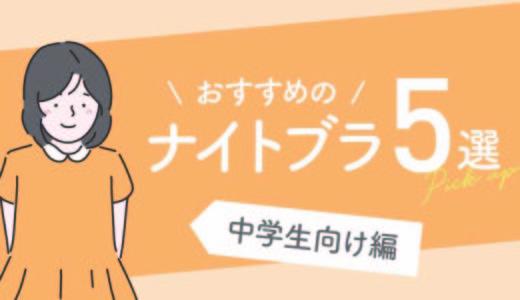 【ナイトブラ 中学生】相談の仕方とおすすめナイトブラ5選
