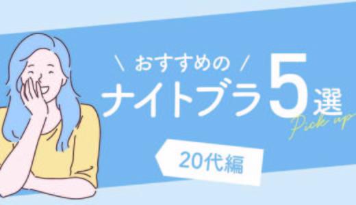 ナイトブラ20代おすすめ人気ランキングTOP5【バストケアと選び方】