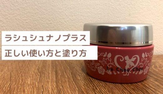 【動画でわかる】ラシュシュの使い方|正しい塗り方を完全解説